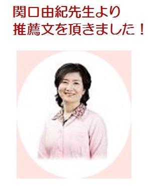 女性医療クリニック LUNAグループ理事長 関口由紀先生
