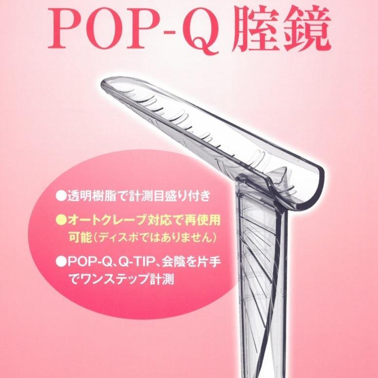 POP-Q腟鏡